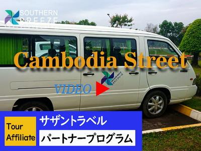 cambodia-street